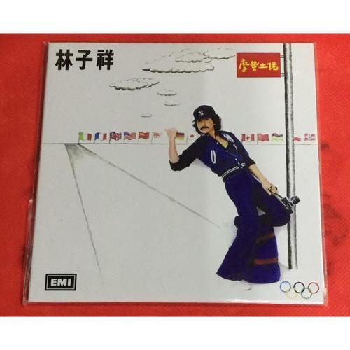 林子祥 摩登土佬 粤语经典专辑 1cd黑胶cd全新环保