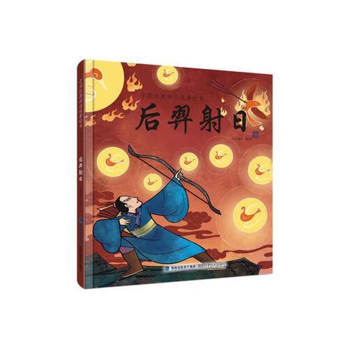后羿射日(中国经典神话故事绘本)