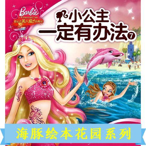 【二手99新】小公主一定有办法(7芭比之美人鱼历险记) 博库网海豚绘本