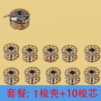 缝纫机配件 家用 老式梭壳 梭芯 蜜蜂牌 飞人 蝴蝶 脚踏 锁芯 家用梭