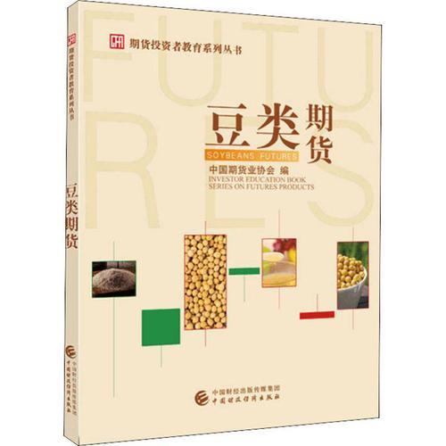 正版 豆类期货 中国期货业协会 著   金融经管,励志 投资者教育普及