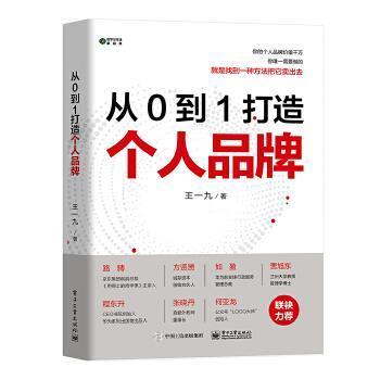 从0到1打造个人品牌 王一九 内容营销个人品牌打造策略书籍书经管励志