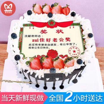 创意定制奖状数码照片生日蛋糕全国同城配送送爸妈老公老婆朋友