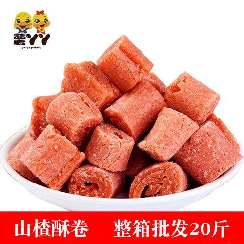 山楂酥卷20斤包邮山西运城特产山楂糕条片丝球制品整箱冰糖葫芦店
