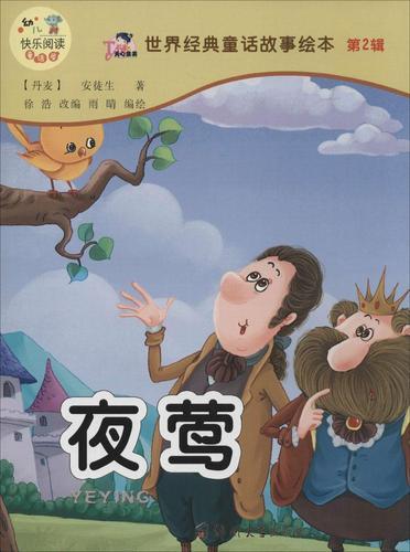 幼儿快乐阅读童话屋61世界经典童话故事绘本.第2辑