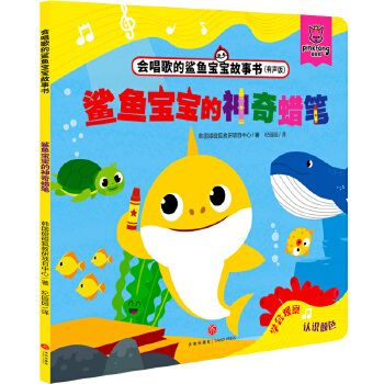 会唱歌的鲨鱼宝宝故事书: 鲨鱼宝宝的神奇蜡笔韩国碰碰狐教研项目中心
