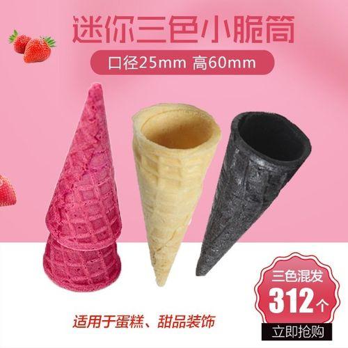 装饰蛋糕脆皮冰糖葫芦冰激凌三色小号迷你甜脆筒小吃