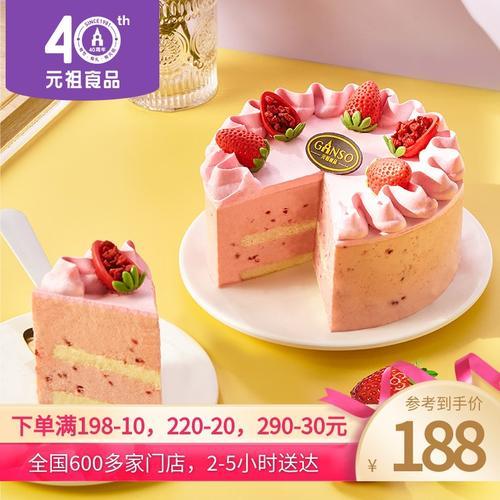 新品元祖春梅慕思蛋糕春天踏青蛋糕草莓果酱慕斯蛋糕