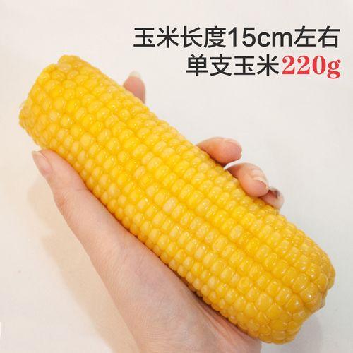 亲耕东北黄糯玉米 真空包装甜糯玉米粘苞米8支装非转