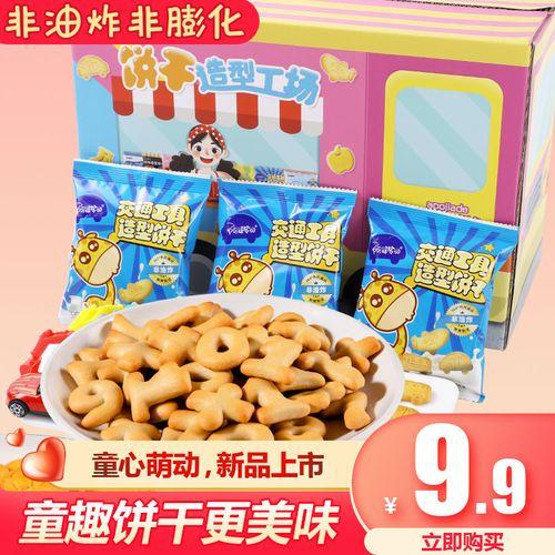 阿婆家的童趣非油炸饼干多口味小动物字母数字儿童宝宝饼干 8包混合
