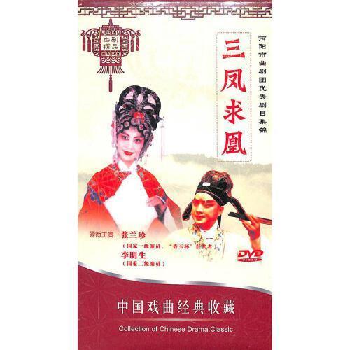 中国戏曲经典收藏-三凤求凰(曲剧)精装版dvd