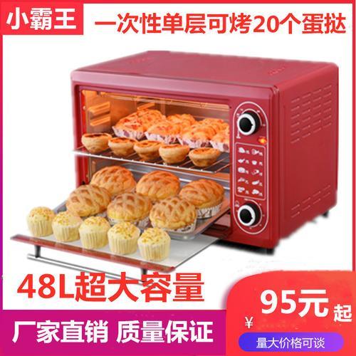 多功能家用12l48l电烤箱自动大容量烘培蛋糕烤箱礼品
