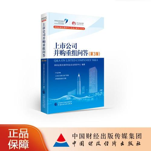 上市公司并购重组问答—第3版 深圳证券交易所创业企业培训中心
