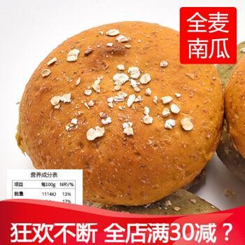 带馅健身代餐黑麦面包粗粮杂粮饱腹 【无蔗糖无馅】全麦南瓜共500g