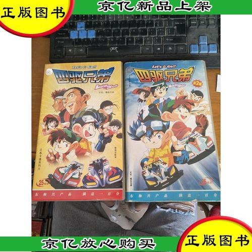 正版vcd 四驱兄弟 又名:爆走兄弟(25光盘)+第二部(26光盘缺7.21)