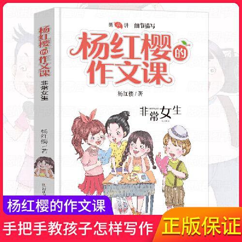 非常女生/非常校园系列杨红樱的作文课 校园小说 7-9