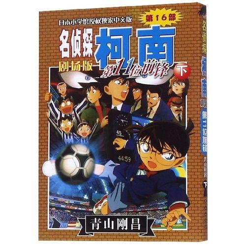 第11位前锋(下)/名侦探柯南剧场版