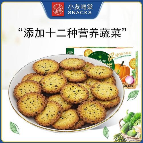 日式小圆饼散装小饼干包装零食薄脆蔬菜饼干学生