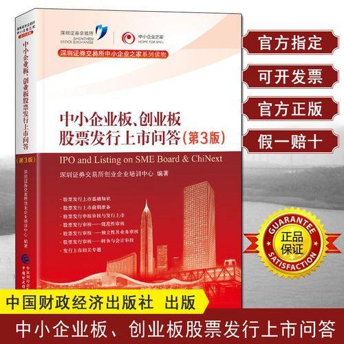 板,创业板股票发行上市问答第3版 深圳证券交易所创业企业培训中心
