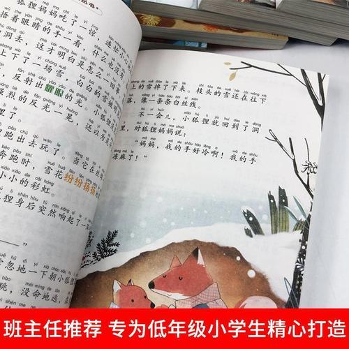 千字文书籍小学版注音版一年级二年级小学生课外阅读