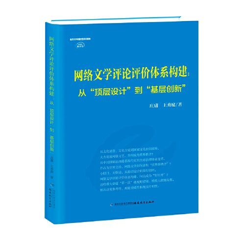 网络文学评论评价构建:从顶层设计到基层创新(互联网新文艺丛书)