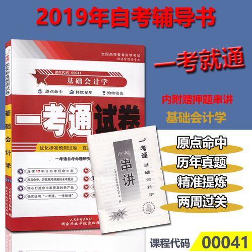 现货 正版自考00041 0041基础会计学 一考通优化标准预测试卷 赠押题