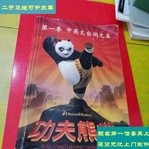 【二手9成新】功夫熊猫第一季中英文台词文本 /功夫熊猫 功夫熊猫