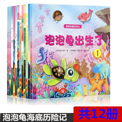 找妈妈泡泡龟出生了儿童经典睡前男女孩故事心灵成长绘本书籍彩虹宝宝