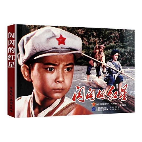 闪闪的红星 红色经典电影连环画系列少年小英雄 9-10