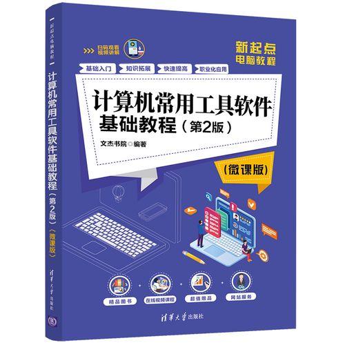 视频教程 文件管理图像娱乐视听语言翻译技巧 新手学电脑常用工具