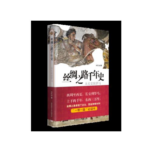 全新正版图书 丝绸之路千年史:从长安到罗马  柯胜雨