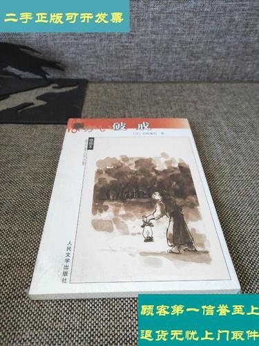 [二手9成新]破戒 /[日]岛崎藤村 人民文学出版社