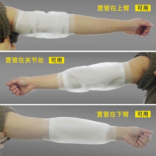 picc置管防水护套手臂化疗手臂保护套中心静脉护理