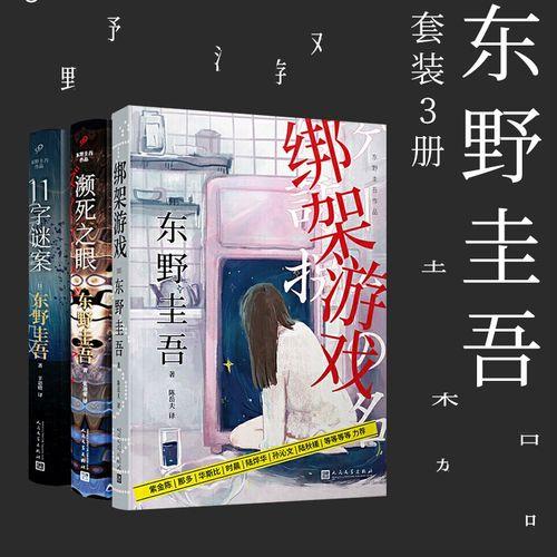 东野圭吾小说正版精选套装3册(游戏+濒之眼+11字谜案)悬疑侦探