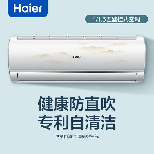 海尔空调冷暖两用小型卧室健康空调1匹1.