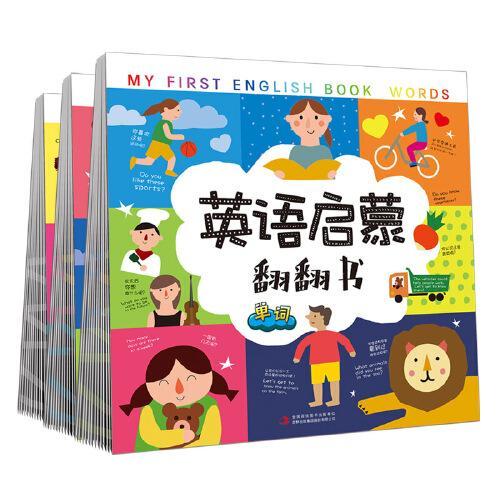 全3册英语启蒙翻翻书 单词 生活用语 自然拼读1-6周岁