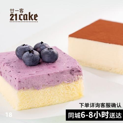 21cake小蛋糕盒子奶油蛋糕下午茶零食甜品甜食慕斯轻
