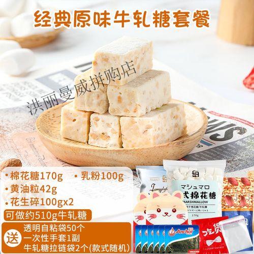 棉花糖批发做奶枣雪花酥材料牛轧糖专用烘焙原材料日式小包装散装 牛