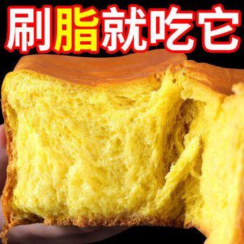 【刷脂代餐】南瓜吐司面包香糯南瓜蔬菜面包黑麦全麦面包早餐整箱 不