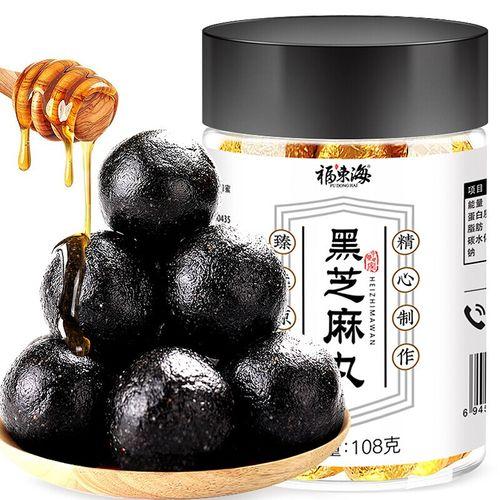 福东海 黑芝麻丸 12丸 九蒸九晒芝麻丸蜜丸子芝麻蜂蜜
