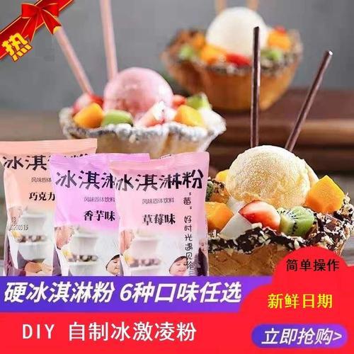 材料香草抹茶包邮冰激凌粉家用奶茶店酸奶草莓软硬甜品diy自制软