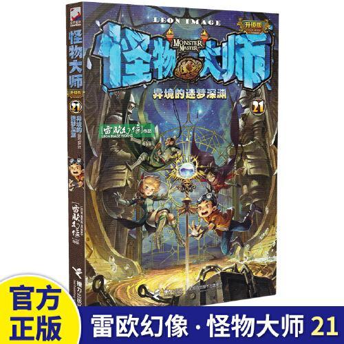 星梦童趣 怪物大师21 异境的迷梦深渊 雷欧幻想作品 小学三四五六年级