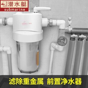 潜水艇前置过滤器家用全屋直饮滤芯自来水净水器滤水器家用可视化可