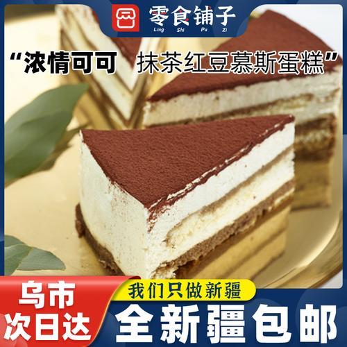 抹茶红豆慕斯蛋糕130g网红甜品零食巧克力提拉米苏小