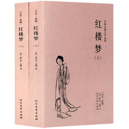 红楼梦 上下册 足本典藏无删节 中国古典文学名著 梦