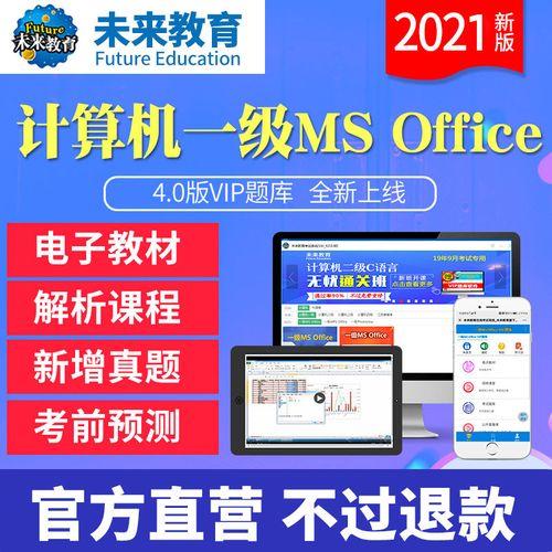 未来教育2021年3月计算机一级ms office押题视频教程