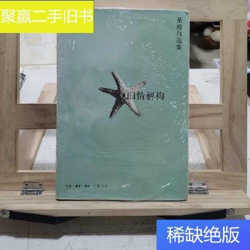 【二手书旧书】旧情解构生活·读书·新知三联书店