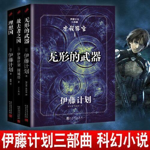 伊藤计划三部曲全套3册 无形的武器+理想国+故去者之国 日本文学悬疑