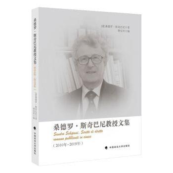 正版 桑德罗·斯奇巴尼教授文集(2010年-2019年) (意)