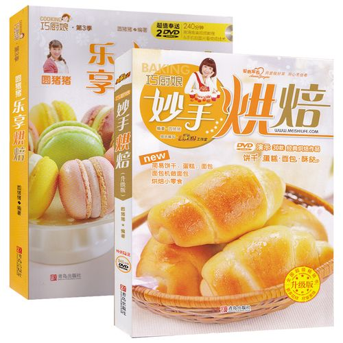 全2本 妙手烘焙 圆猪猪烘焙 烘焙书教程书籍学做面包面点甜点甜甜圈
